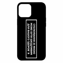 Чехол для iPhone 12 Pro Max Спілкування Зі Мною Може Бути Шкідливим