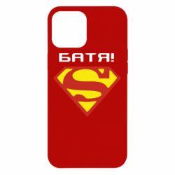 Чохол для iPhone 12 Pro Max Super Батя