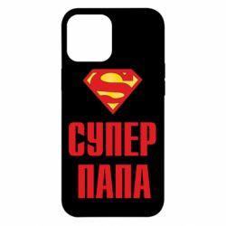 Чехол для iPhone 12 Pro Max Супер папа