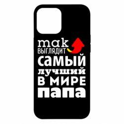 Чехол для iPhone 12 Pro Max Так выглядит лучший папа в Мире!
