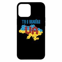 Чехол для iPhone 12 Pro Max Ти є Україна