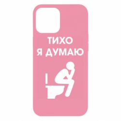 Чохол для iPhone 12 Pro Max Тихо, я думаю