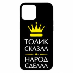 Чохол для iPhone 12 Pro Max Толік сказав - народ зробив!