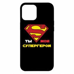 Чехол для iPhone 12 Pro Max Ты мой супергерой