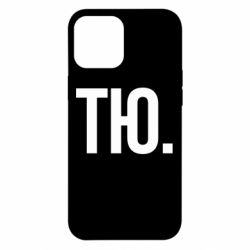 Чохол для iPhone 12 Pro Max Тю
