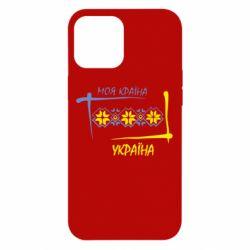 Чохол для iPhone 12 Pro Max Україна - моя країна!