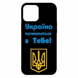 Чехол для iPhone 12 Pro Max Україна починається з тебе (герб)