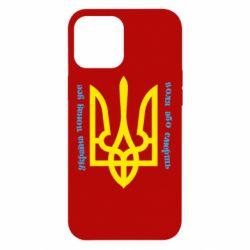 Чохол для iPhone 12 Pro Max Україна понад усе! Воля або смерть!