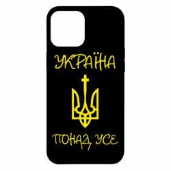 Чохол для iPhone 12 Pro Max Україна понад усе! (з гербом)