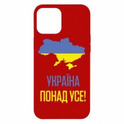Чохол для iPhone 12 Pro Max Україна понад усе!