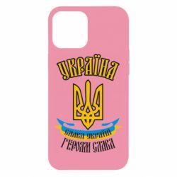 Чохол для iPhone 12 Pro Max Україна! Слава Україні!