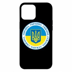 Чохол для iPhone 12 Pro Max Україна. Украина. Ukraine.