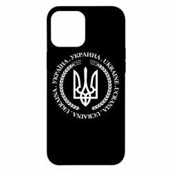 Чехол для iPhone 12 Pro Max Ukraine stamp