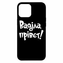 Чохол для iPhone 12 Pro Max Ваділа прівєт!