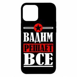 Чехол для iPhone 12 Pro Max Вадим решает все!