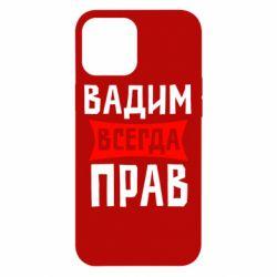 Чехол для iPhone 12 Pro Max Вадим всегда прав
