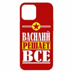 Чехол для iPhone 12 Pro Max Василий решает все