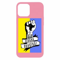 Чехол для iPhone 12 Pro Max Вільна Україна!