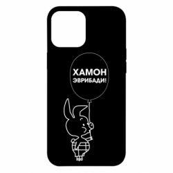 Чехол для iPhone 12 Pro Max Винни хамон эврибади