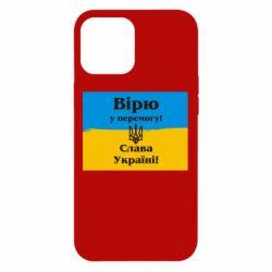 Чохол для iPhone 12 Pro Max Вірю у перемогу! Слава Україні!