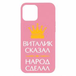 Чохол для iPhone 12 Pro Max Віталік сказав - народ зробив
