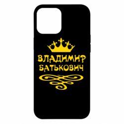 Чехол для iPhone 12 Pro Max Владимир Батькович