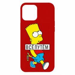 Чохол для iPhone 12 Pro Max Всі шляхом Барт симпсон