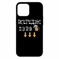 Чехол для iPhone 12 Pro Max Всередині пиво