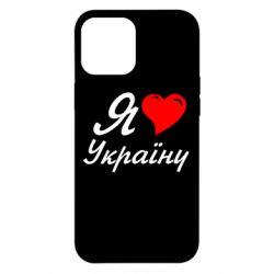 Чехол для iPhone 12 Pro Max Я кохаю Україну
