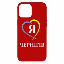 Чохол для iPhone 12 Pro Max Я люблю Чернігів
