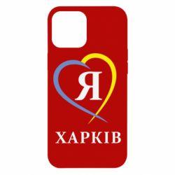 Чохол для iPhone 12 Pro Max Я люблю Харків
