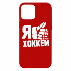 Чохол для iPhone 12 Pro Max Я люблю Хокей