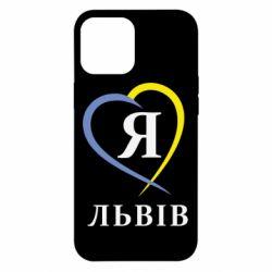 Чохол для iPhone 12 Pro Max Я люблю Львів