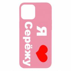 Чехол для iPhone 12 Pro Max Я люблю Сережу
