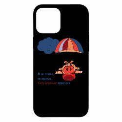 Чохол для iPhone 12 Pro Max Я не птах, що не свиня, Тестувальник, просто я