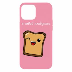Чохол для iPhone 12 Pro Max Я твій хлібець