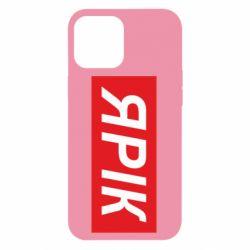 Чохол для iPhone 12 Pro Max Ярік