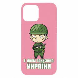 Чехол для iPhone 12 Pro Max З днем захисника України, солдат