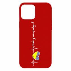 Чехол для iPhone 12 Pro Max З Україною в серці!