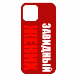 Чехол для iPhone 12 Pro Max Завидный жених