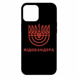 Чохол для iPhone 12 Pro Max ЖІДОБАНДЕРА