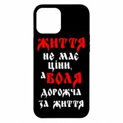 Чохол для iPhone 12 Pro Max Життя не має ціни, а Воля дорожча за життя!