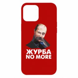 Чохол для iPhone 12 Pro Max Журба no more