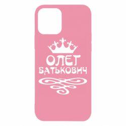 Чехол для iPhone 12 Pro Олег Батькович