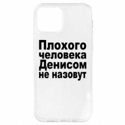 Чехол для iPhone 12 Pro Плохого человека Денисом не назовут