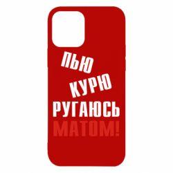 Чехол для iPhone 12 Pro Пью курю ругаюсь матом