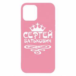 Чехол для iPhone 12 Pro Сергей Батькович