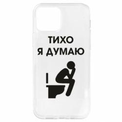 Чохол для iPhone 12 Pro Тихо, я думаю
