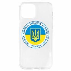 Чохол для iPhone 12 Pro Україна. Украина. Ukraine.