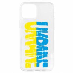 Чехол для iPhone 12 Pro Ukraine